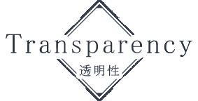 Transparency 透明性